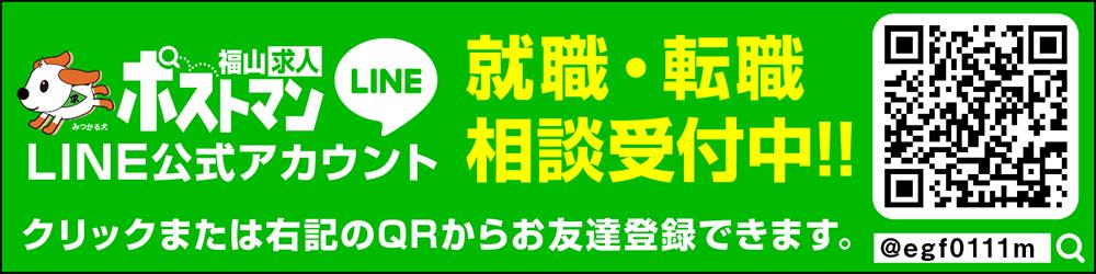 LINE公式アカウントで就職・転職相談受付中!